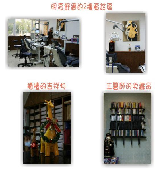 王堯庭牙醫診所